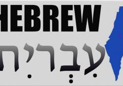 phụ âm và nguyên âm tiếng Do Thái